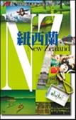(二手書)紐西蘭
