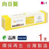 向日葵 EPSON S050188 紅色環保碳粉匣/適用 EPSON AcuLaser C1100/CX11F