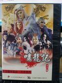 影音專賣店-U01-059-正版DVD-布袋戲【天宇系列之嘯龍記 第1-20集 10碟】-