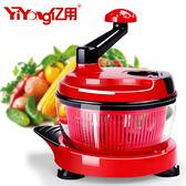 蔬菜粉碎機億用絞菜機手動餃餡機繳碎菜機切菜器攪拌機攪陷機家用 年尾牙提前購