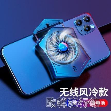 手機散熱器降溫神器小風扇風冷液冷水冷殼半導體製冷蘋果X吃雞遊戲發熱冷卻 【母親節優惠】