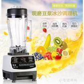 麥豆沙冰機商用奶茶店碎冰機榨汁機刨冰機冰沙機破壁料理機家用 YXS