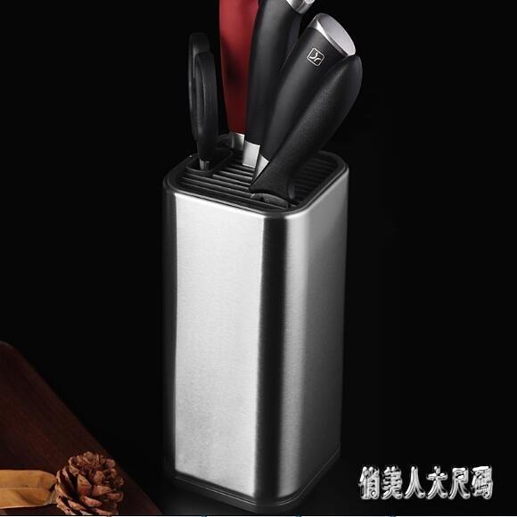 刀架 不銹鋼刀座刀座廚房置物架廚具用品剪刀菜刀座家用刀具收納架 KV24【俏美人大尺碼】