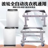 全自動波輪洗衣機托架底座加高托架可調節移動洗衣機加厚支架 【快速出貨】