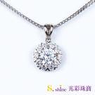 【光彩珠寶】 18K金鑽石項鍊墜飾 愛戀...
