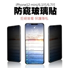 i12 mini 6.1 6.7 蘋果 iphone pro max i11 防窺 玻璃膜 保護貼 膜 防偷窺 防刮 鋼化 手機 玻璃貼