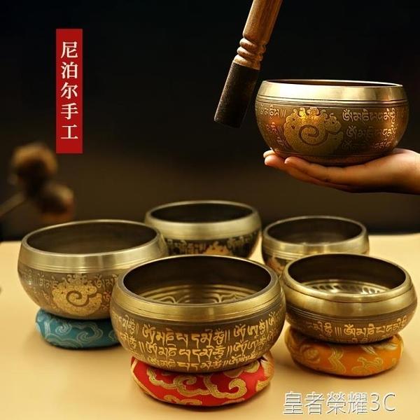 頌缽 瑜伽冥想頌缽尼泊爾佛音碗手工銅罄純銅缽音碗靜心法器西藏銅缽盂YTL 免運