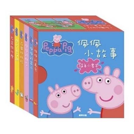 粉紅豬小妹 佩佩小故事 隨身小書本 -根華 (購潮8)