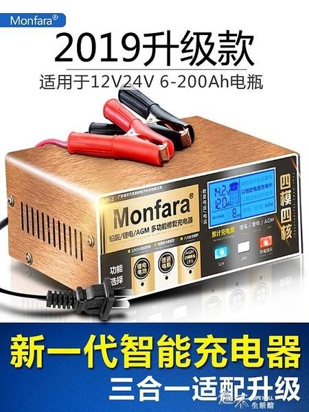 電瓶充電器12v24v大功率蓄電池充電機多功能全自動智慧通用型 全館免運