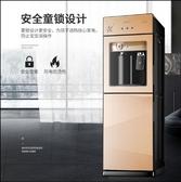 促銷開水機飲水機立式冷熱家用節能溫熱冰熱小型辦公室迷你型製冷開水機LX 宜室
