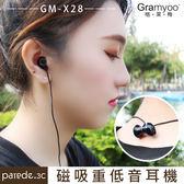 格萊梅X28 磁吸重低音耳機 平耳式耳機 線控耳機 帶麥克風 手機通用 圓線 現貨 【Parade.3C派瑞德】