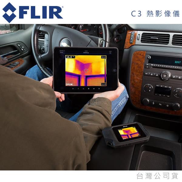 EGE 一番購】美國 FLIR【C3】口袋型熱影像儀 免接手機開機即用 WiFi分享 MSXR即時圖像增強【公司貨】