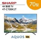 5月限定 (基本安裝+24期0利率) SHARP 夏普 70吋 日本原裝面板 4K聯網TV 4T-C70BK1T