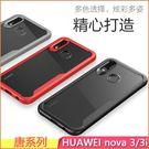 唐系列 華為 HUAWEI nova 3...