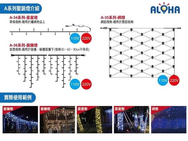 聖誕樹佈置燈飾 100燈LED不等長窗簾燈-藍光-無跳機-110V A-36-10