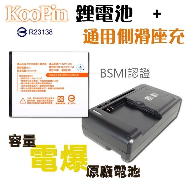 ▼Samsung Galaxy Ace 2 i8160/S3 Mini i8190 鋰電池 + 側滑通用型智能充電器/座充/BSMI/商檢認證