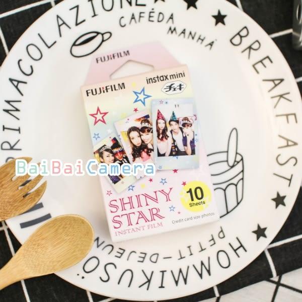 BaiBaiCamera 閃耀星星 shine star 拍立得底片 另售 空白底片 Mini25 mini70 mini50s sp1 mini8