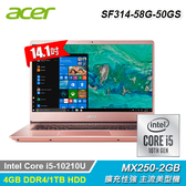 【Acer 宏碁】Swift 3 SF314-58G-50GS 14吋輕薄筆電 時尚粉 【加碼贈MSI原廠電競耳麥】