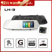 【LOOKING】LK-3觸控式後視鏡汽車行車紀錄器 FHD1080P 4.3吋 160度超廣角 星光夜視