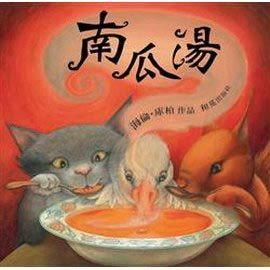南瓜湯 Pumpkin Soup