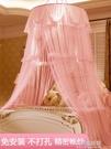 蚊帳家用圓頂吊頂1.5米1.8m床子母床兒童公主風床幔可折疊免安裝  【全館免運】