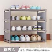 四層50CM簡易多層鞋架經濟型 韓先生