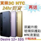 現貨 HTC Desire 12+ 手機 32G,送 原廠外殼+玻璃保護貼+HTC清潔組,分期0利率,聯強代理