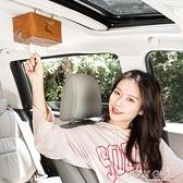 車載紙巾盒遮陽板掛式天窗創意汽車紙巾掛袋高檔抽紙盒車內用品 夏季新品