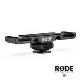 【南紡購物中心】RODE DCS-1 雙冷靴轉接支架