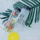 韓國my bottle便攜塑料杯 創意水杯子隨手杯簡約水瓶學生磨砂水壺 初語生活