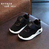 學步鞋童鞋一歲半女寶寶春秋鞋子1-3-5歲單鞋男寶寶鞋女童運動鞋 CY潮流站