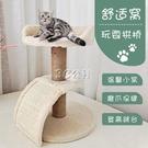 貓窩貓抓柱貓爬架貓樹跳臺麻繩磨爪貓爪柱貓咪寵物玩具用品貓抓板