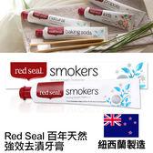 紐西蘭原裝 Red Seal 百年天然強效去漬牙膏 100g【YES 美妝】