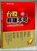 二手書博民逛書店 《台股,非賺不可 法意群俠獲利筆記》 R2Y ISBN:9572813595