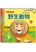 【世一】觸摸認知小百科:野生動物←幼兒 兒童 繪本 書 小百科 有趣 觸摸