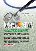 二手書《閱讀心知識:心血管疾病的��防與治療-健康管理叢書6》 R2Y ISBN:9572941097