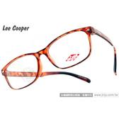 Lee Cooper眼鏡 LE1211 C11 (琥珀) 牛仔褲風格經典品牌 #金橘眼鏡