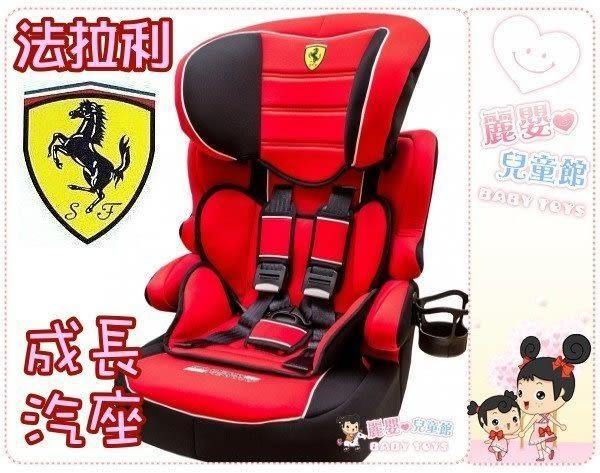 麗嬰兒童玩具館~法拉利Ferrari原廠授權--原裝旗鑑成長型汽車安全座椅3-7歲汽座