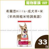 寵物家族-希爾思Hills-成犬羊+米(羊肉與糙米特調食譜)33磅(14.9kg)