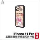 iPhone 11 Pro KITTY 雙層彩繪 防摔殼 可愛 雙子星 透明 保護套 保護殼 手機殼 手機套