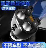 現代車載充電器汽車快充點煙器轉接插頭一拖二三多功能車充萬能型 概念3C旗艦店