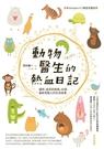 動物醫生的熱血日記:貓咪、倉鼠到蜥蜴,6...