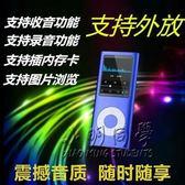 外放mp3插卡mp4播放器有屏幕 錄音筆