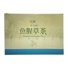 台東原生植物~魚腥草茶5公克×20包/盒...