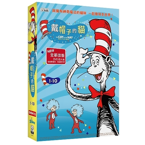 (加拿大動畫)戴帽子的貓 BOX 1 DVD ( THE CAT IN THE HAT knows a Lot About That!  ) ※附導讀手冊
