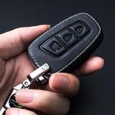 汽車鑰匙包