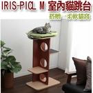 台北汪汪日本IRIS-PICL室內貓跳台...