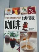 【書寶二手書T9/嗜好_GEX】咖啡博覽_賴純如, 富田佐奈榮