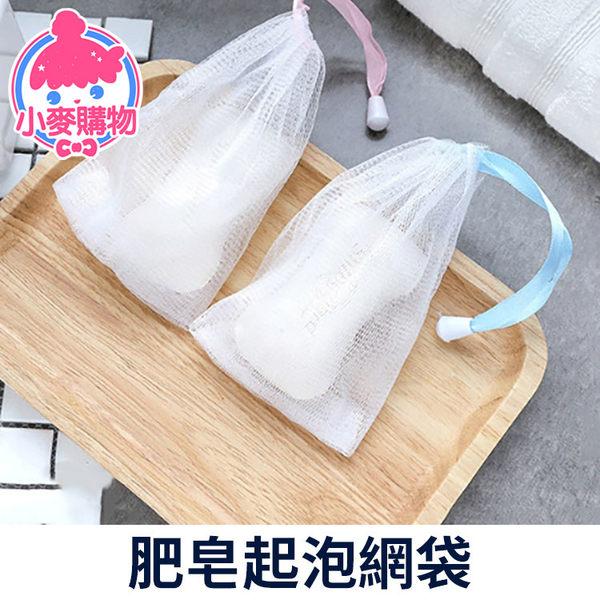 ✿現貨 快速出貨✿【小麥購物】起泡網【Y117】打泡網 打皂網 手工皂 洗面乳 香皂 肥皂