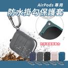 AHASTYLE AirPods防水掛勾保護套 矽膠保護套 保護套 保護殼 矽膠套 附掛勾